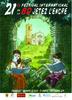 Affiche du festival jetez l'encre : dessin de deux jeunes filles lisant des bandes dessinées qui éclairent leurs visages